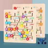 兒童邏輯思維訓練迷宮早教數學字母益智力玩具 【古怪舍】