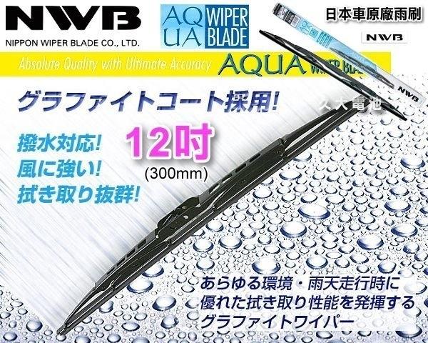 【久大電池】日本 NWB 雨刷 12吋 LEXUS INFINITI 日產 豐田 TOYOTA 本田HONDA TOBE