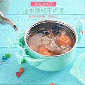 兒童碗 寶寶注水保溫碗嬰幼兒輔食碗不銹鋼兒童餐具可愛防摔吸盤碗勺套裝  萌萌
