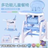 用餐椅 多功能兒童餐椅寶寶吃飯椅兒童餐桌椅變學習桌帶搖馬腳輪餐椅T 3色【快速出貨】