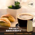 【咖啡綠商號】特調3號配方-晨曲美式早餐...