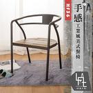 ♥【微量元素】 手感工業風美式餐椅 HF36 桌椅 餐椅 化粧椅【多瓦娜】
