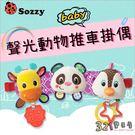 SOZZY兒童推車掛 嬰兒玩具聲光音樂牙膠拉環企鵝床掛-321寶貝屋
