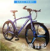 山地車自行車成人男女變速雙碟剎減震一體輪超輕越野學生單車 js8416『小美日記』