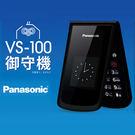 國際牌Panasonic VS-100雙大畫面2.8吋/200萬相機御守機(VS100)◆速乾吹風機EH-ND11+皇后秘帖精華組