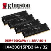 【免運費-限量特價】Kingston 金士頓 HyperX FURY DDR4-3000 8GB*4 超頻記憶體 HX430C15PB3K4/32