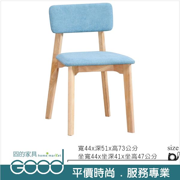 《固的家具GOOD》62-4-AC 福岡藍色布餐椅