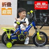 鳳凰兒童自行車男孩寶寶腳踏單車女孩童車小孩 居樂坊生活館YYJ