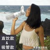 創意潮流吸管杯成人學生運動水杯塑料水壺戶外便攜隨手杯健身杯子