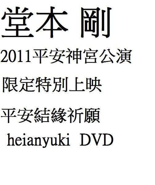 堂本 剛 2011平安神宮公演 限定特別上映 DVD 平安結緣祈願 (音樂影片購)