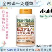 【一期一會】【日本現貨】日本 Asahi 朝日 綜合維他命 100日分 300錠/瓶 超值大罐裝「日本原裝」