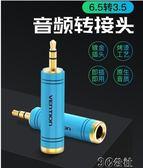 轉接頭 6.5轉3.5 音頻耳機話筒音箱轉接線 6.5mm母轉3.5mm公 3C公社