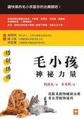 (二手書)借鏡德國:毛小孩的神祕力量──從歐美動物輔助治療看台灣動物福利