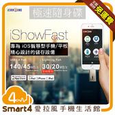 【愛拉風 X 隨身碟】 iShowFast 16G 極速iPhone隨身碟 Apple原廠認證 雙向傳輸接頭