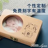 乳牙盒紀念盒男孩女孩換牙齒保存瓶收納盒寶寶胎毛發兒童收藏盒子 范思蓮恩