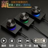 線控開關 USB電腦音量調節器控制器 音響線控器 音箱聲音旋鈕開關 無損音質-快速出貨