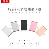 TYPE-C讀卡器高速USB3.0轉換器TF/U盤多功能小米8華為安卓多 朵拉朵