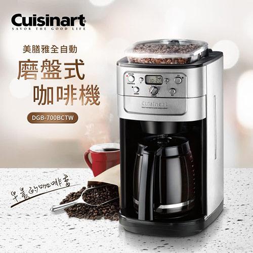 【美國Cuisinart】12杯全自動磨盤式咖啡機 DGB-700BCTW