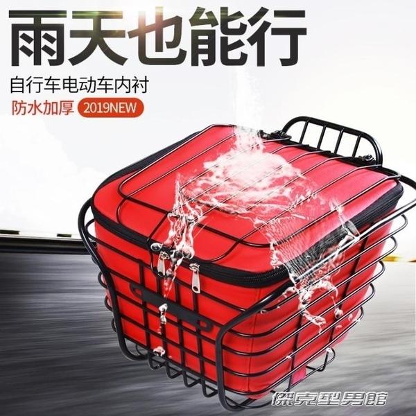 車籃電動電瓶車前車筐內包車籃內襯保溫防水罩內簍菜籃筐內膽電 新年優惠