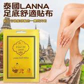 泰國 LANNA 蘭納 足底舒適貼布 蘭納足貼 足膜 (10入) ◎花町愛漂亮◎HC