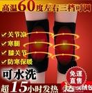 電熱護膝電熱充電發熱護膝保暖老寒腿關節痛男女中老年 【全館免運】