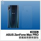 ASUS ZenFone Max PRO ZB631KL 碳纖維背膜 軟膜 保護貼 機身保護貼 背面保護貼