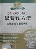 【書寶二手書T1/法律_BT1】學習式六法_來勝法學研究中心