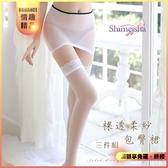 情趣性感睡衣 居家 內衣褲《SHIMEISHA》情趣性感包臀裙!裸透柔紗含襪三件組