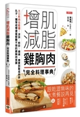 增肌減脂雞胸肉完全料理事典:大口吃肉也能瘦!涼拌、煎炒、燒烤、...【城邦讀書花園】