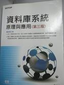 【書寶二手書T2/電腦_WFF】資料庫系統原理與應用3/e_顏春煌