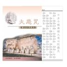 《享亮商城》N-0170-1 大悲咒描紅本 中華筆莊