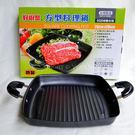 【YourShop】好廚具方形料理鍋/牛排燒烤鍋/壽喜燒鍋 ~碳鋼鍋身一體成形~
