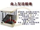 桌上型溫罐機/溫瓶機/16瓶保溫機/保溫瓶機/保溫加熱機/保溫器/大金餐飲設備
