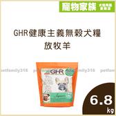寵物家族-GHR健康主義無榖犬糧-放牧羊6.8kg