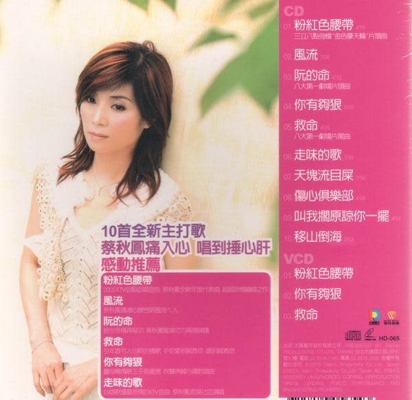 蔡秋鳳 粉紅色腰帶 CD (音樂影片購)