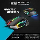 雷柏V302滑鼠 幻彩游戲有線滑鼠電競滑鼠 LOL 守望先鋒 吃雞滑鼠【壹電部落】