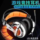 A55游戲耳機頭戴式重低音電腦耳麥帶話筒...