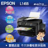 愛普生 EPSON L1455 網路高速A3+ 專業連續供墨複合機  加購墨水1組(774黑+664彩) (可參加原廠活動)