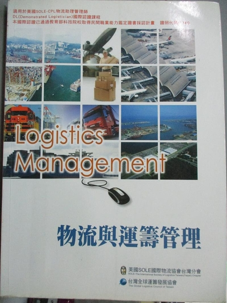 【書寶二手書T5/大學商學_YIZ】Logistics and operations management_美國SOLE