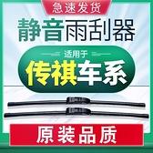 通用型廣汽傳祺GS4雨刮器原裝GS3/GS5原廠無骨傳奇后雨刷片膠條 【Ifashion】