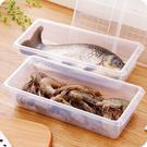 收納瀝水保鮮盒 廚房 冰箱 果蔬 魚肉 儲存 分類 密封 生鮮 沙拉 餐具 新鮮【J156】MY COLOR