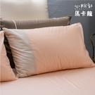 《40支紗》【單品枕套組-共9色】心粉彩 100% 精梳棉 單品賣場-麗塔LITA-