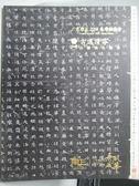 【書寶二手書T2/收藏_YJZ】廣東崇正2018春季拍賣會_古逸清芬-古籍信札善本_2018/7/5