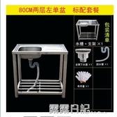 廚房 304不銹鋼水槽單槽水池家用簡易帶支架平台洗手盆洗菜盆落地 露露日記