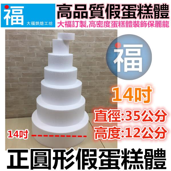 假蛋糕體[14吋][圓形] 台灣製造保麗龍蛋糕體美術保麗龍球翻糖8吋10吋Wilton食用色素色膏