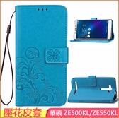 壓花皮套 磁釦 華碩 Zenfone2 Laser ZE500KL 手機皮套 側翻 錢包款 保護殼  ZE550KL 手機套 支架 保護殼