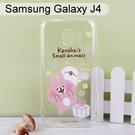 卡娜赫拉空壓軟殼 [禮物] Samsung Galaxy J4 (5.5吋)【正版授權】