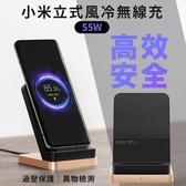 小米立式風冷無線充55W 小米充電器 無線充電器 座充立式座充 手機充電座 快速充電 自動散熱
