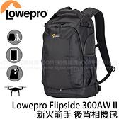 LOWEPRO 羅普 Flipside 300 AW II 新火箭手 黑色 後背相機包 (6期0利率 免運 台閔公司貨) 空拍機包 LP37127