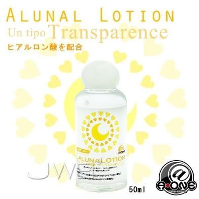 日本原裝進口.A-ONE - LALUNA LOTION水溶性潤滑液 50mlSEXYBABY 性感寶貝A1-06120461